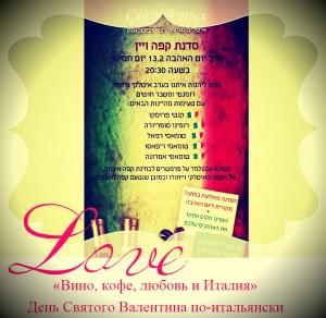 «Вино, кофе, любовь и Италия»День Святого Валентина по-итальянски 1