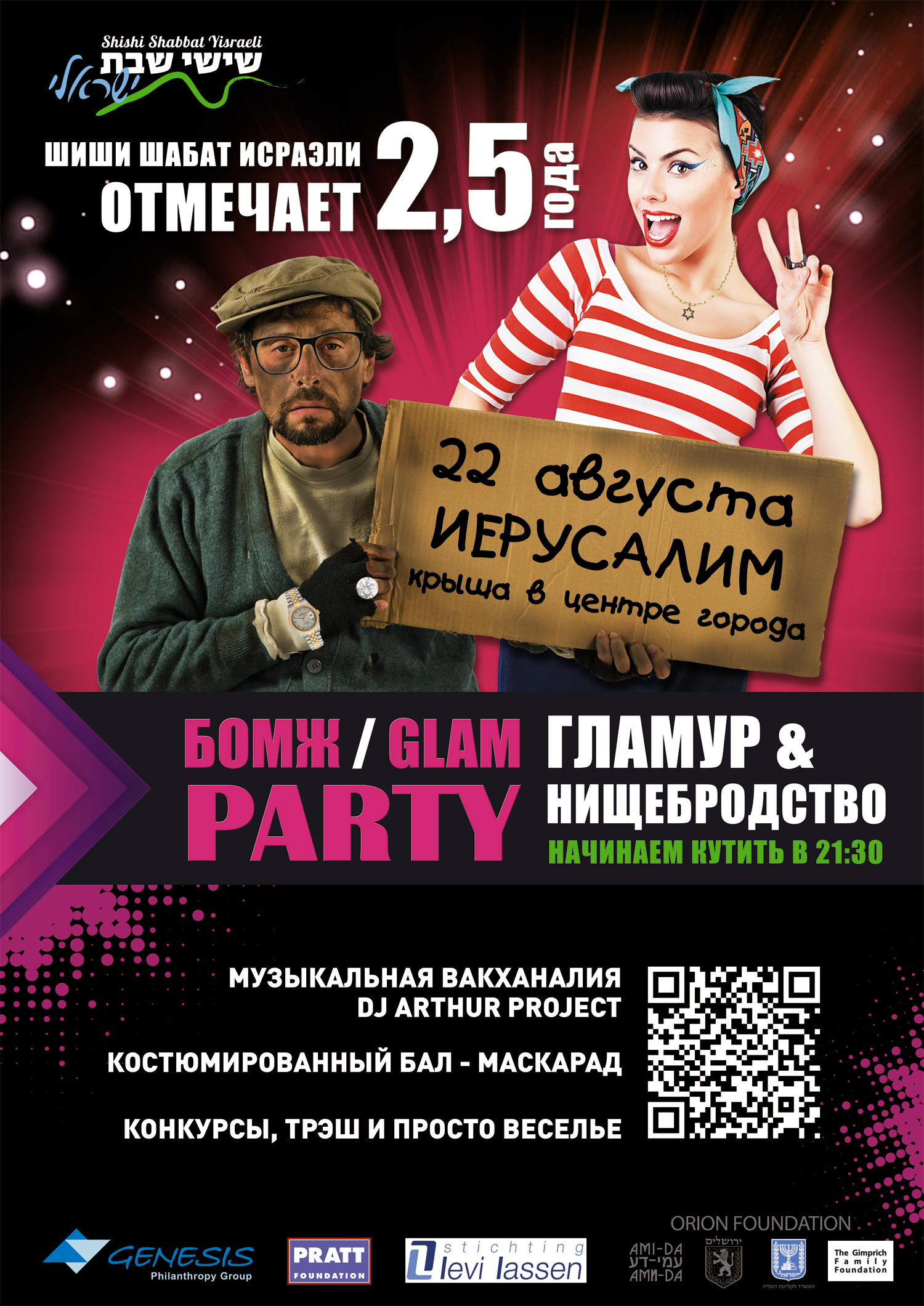 Глам/Бомж Party