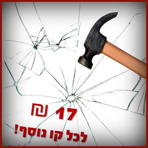 Беспрецедентное мероприятие в Golan Telecom