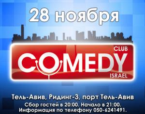 Вторая вечеринка Comedy Club Israel
