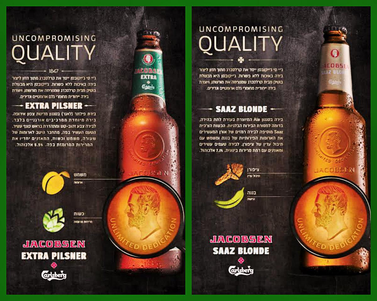 Дегустации лимитированной серии пива Jacobsen для всех желающих