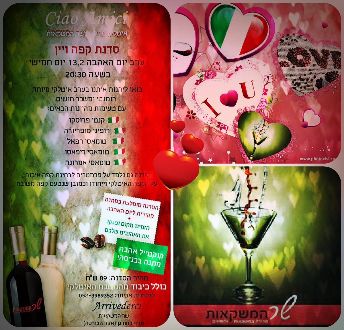 День Святого Валентина по-итальянски