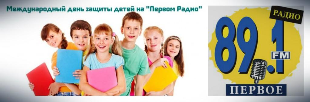 День защиты детей на Первом радио