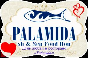 День любви в ресторане Palamida