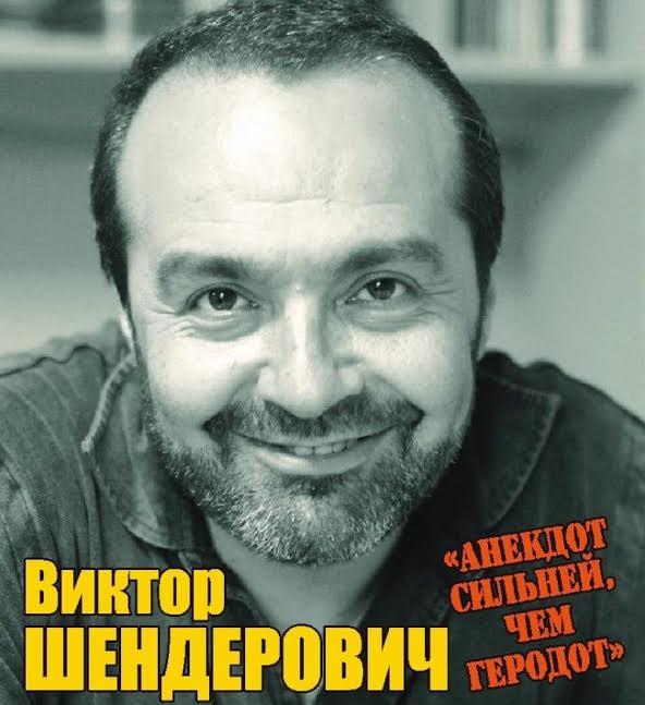 Дополнительное выступление Виктора Шенедровича
