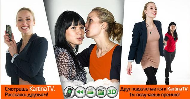 Специальное мероприятие от KartinaTV: «Друг приводит друга»!