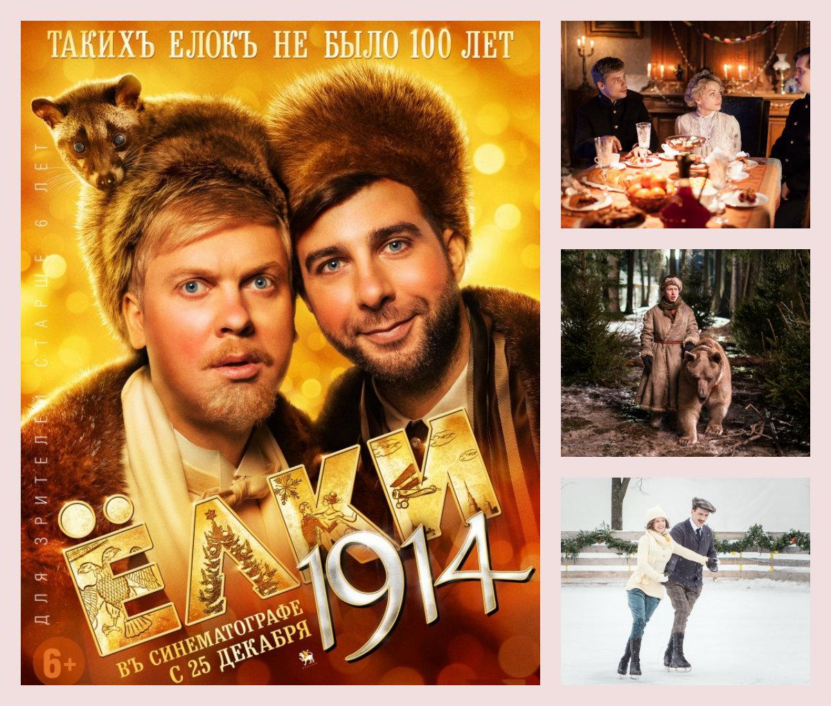 Мировая премьера российского блокбастера «Елки-1914»