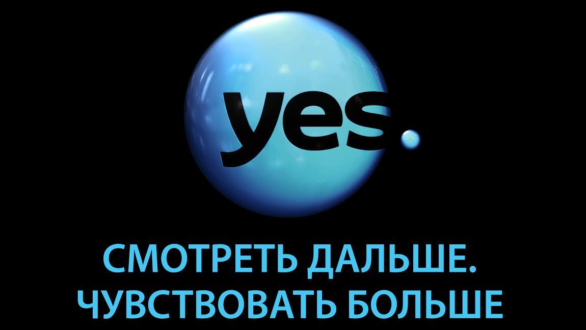 Компания yes с вами и для вас!
