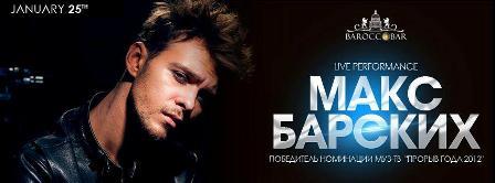 Макс Барских в BAROCCOBAR