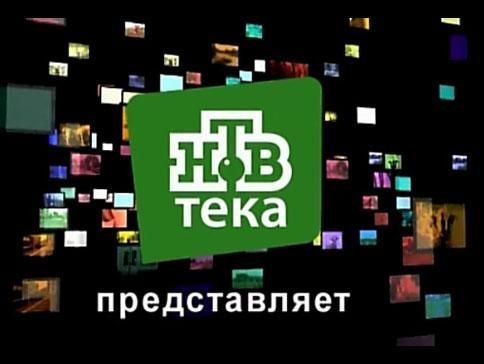 Новость в yesVOD: открылась НТВтека
