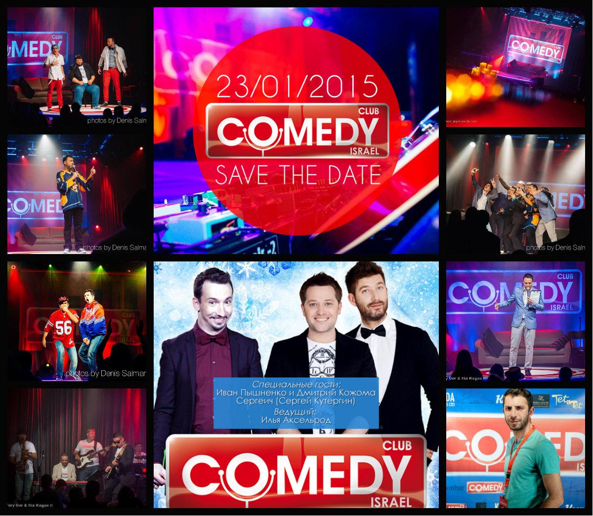 Начни год вместе с Comedy Club Israel!!!