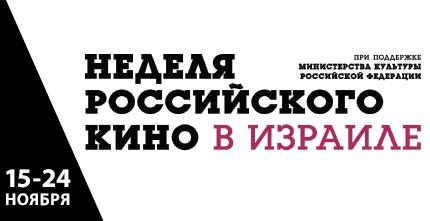 """""""Неделя российского кино в Израиле"""""""