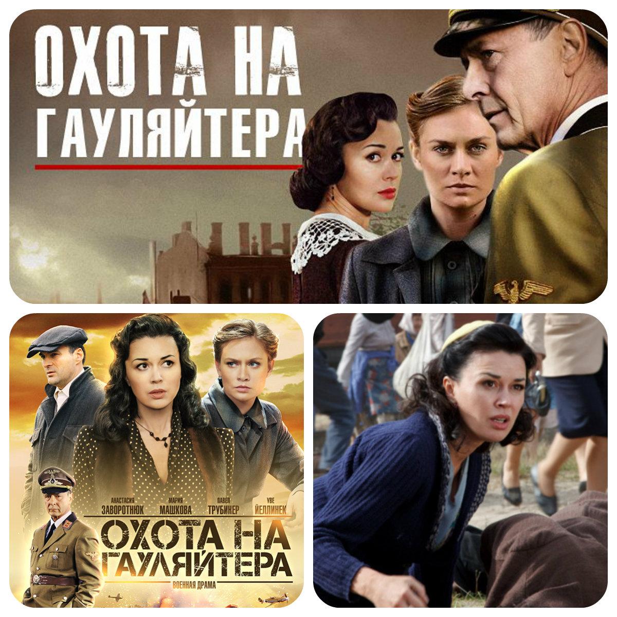 «Няня Вика» в премьере военной драмы «Охота на гауляйтера»
