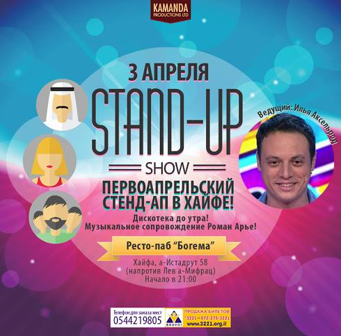 Первоапрельский Stand Up Show в Хайфе