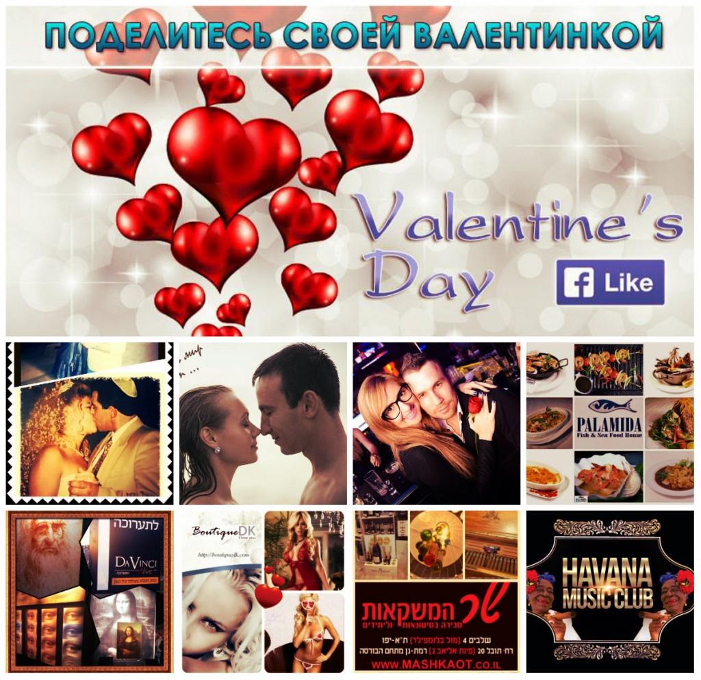 Победители конкурса love day 14.01.14