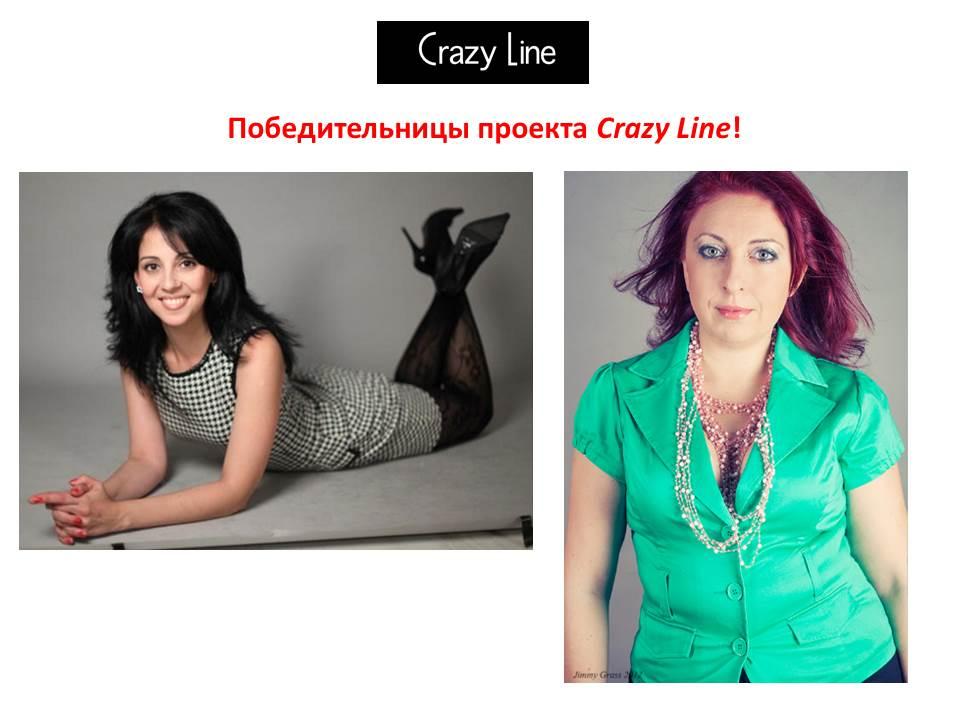 Победительницы проекта «Моя любимая фотография» от Crazy Line