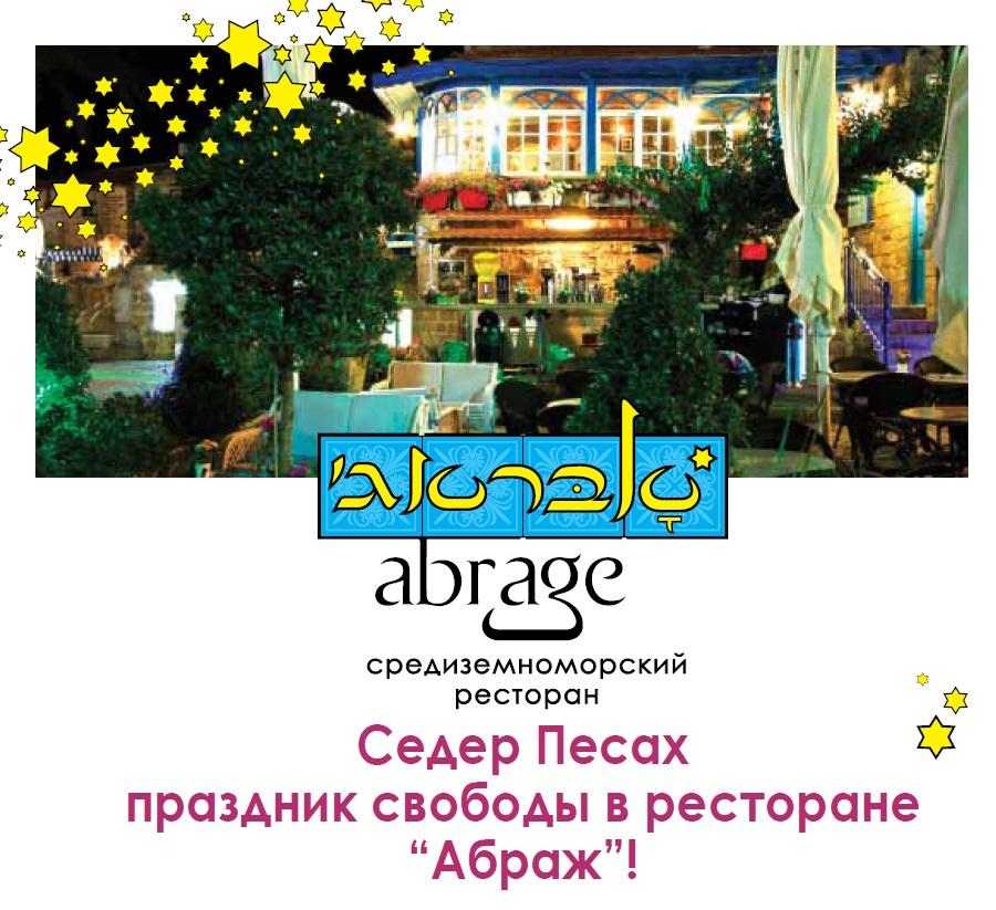 """Седер Песах — встречаем праздник вместе в ресторане """"Абраж""""!"""