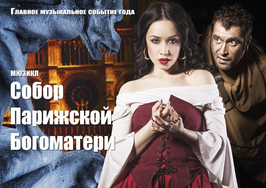 Российский музыкальный театр уже в Израиле!