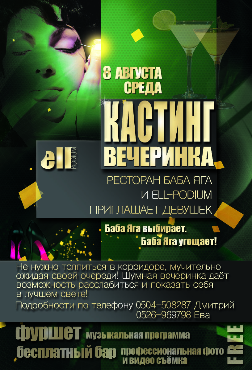 """""""Сasting Party"""""""