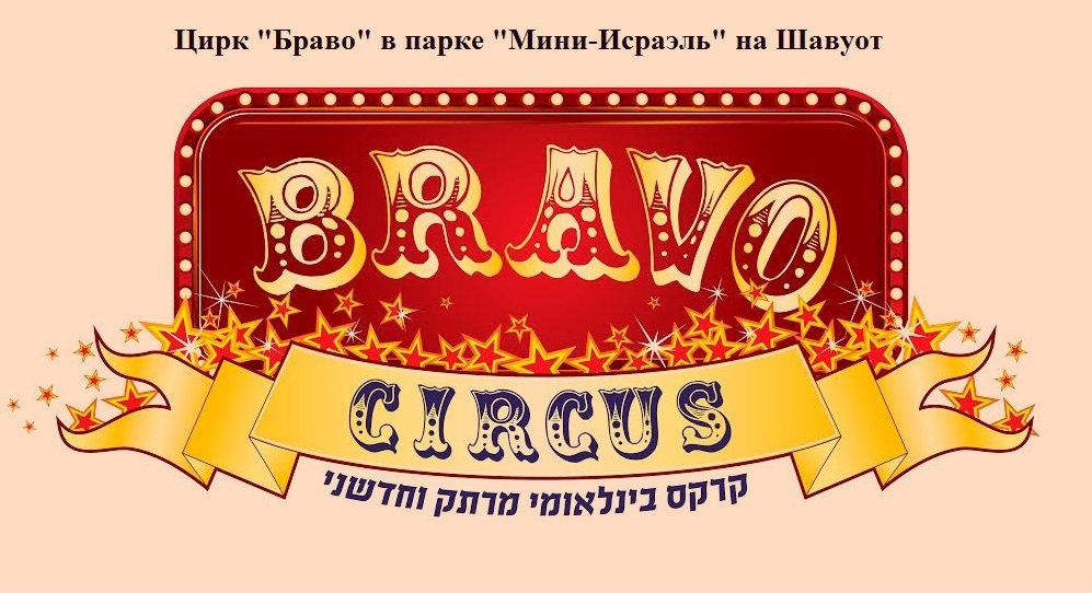 """Цирк """"Браво"""" в парке """"Мини-Исраэль"""" на Шавуот"""
