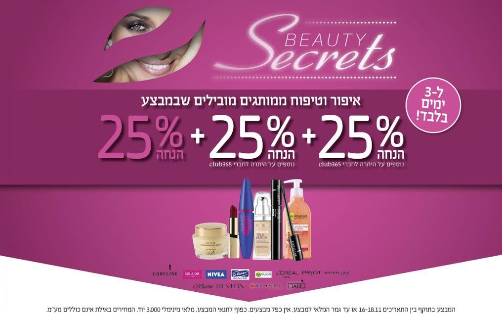 «Машбир ле-Цархан» раскрывает секреты красоты
