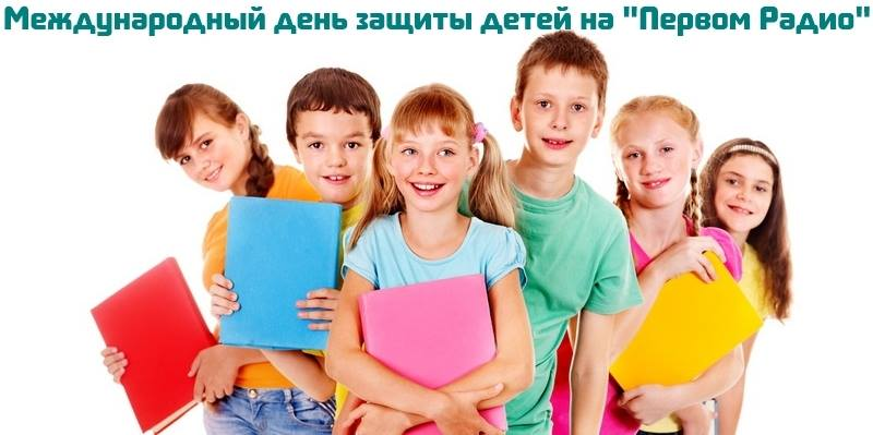 День защиты детей на «Первом радио»