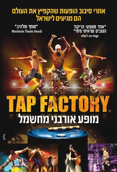 Шоу – Tap Factory впервые приезжает в Израиль