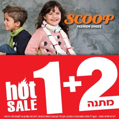 SCOOP детям: акция 1+2