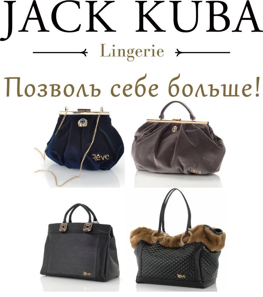 Jack Kuba впервые представляет коллекцию итальянских сумок REVE