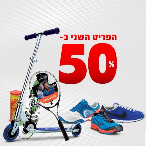 Wertheimer Sport: скидка 50% на 2-й товар