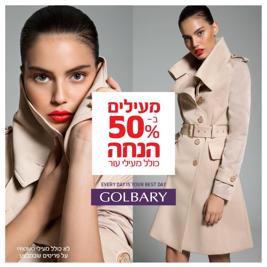 «Golbary»: Скидка 50% на куртки