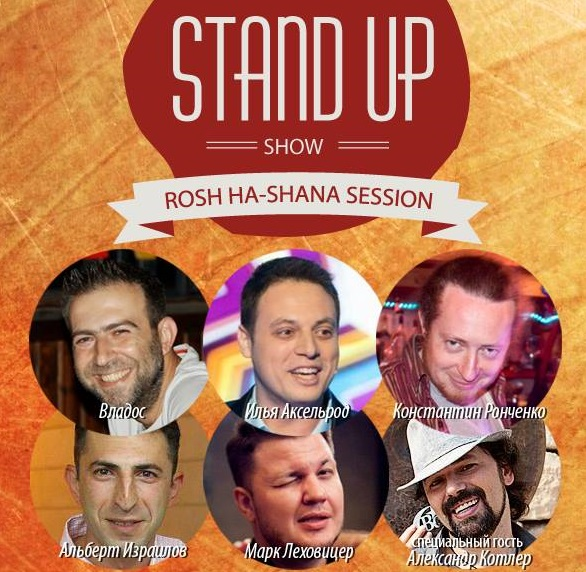 ROSH HA-SHANA STAND-UP SESSION