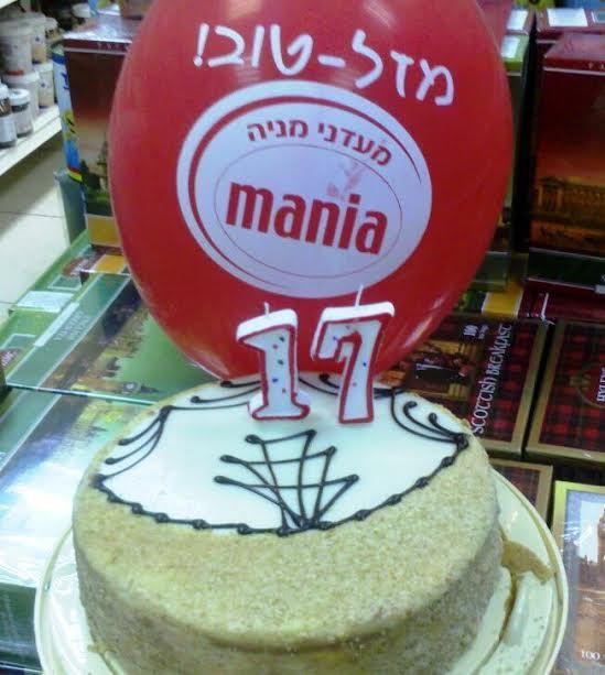 17-летие «Мааданей Мании»