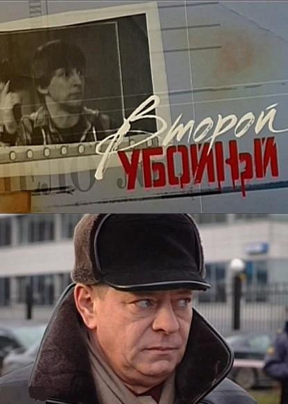 Расследования в лучших российских традициях