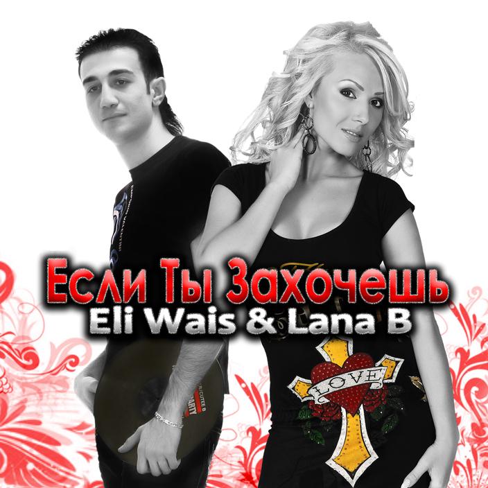 Lana B & Dj Eli Wais
