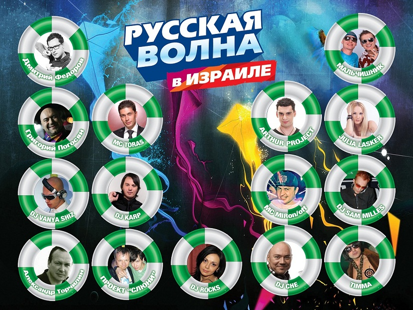 Фестиваль Русская Волна 2012 в Эйлате
