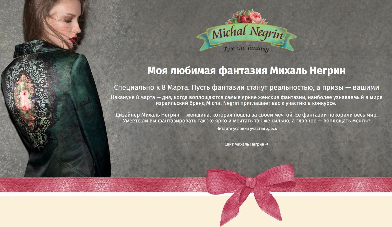 Фантазия к 8 Марта: подарки и конкурс от Michal Negrin