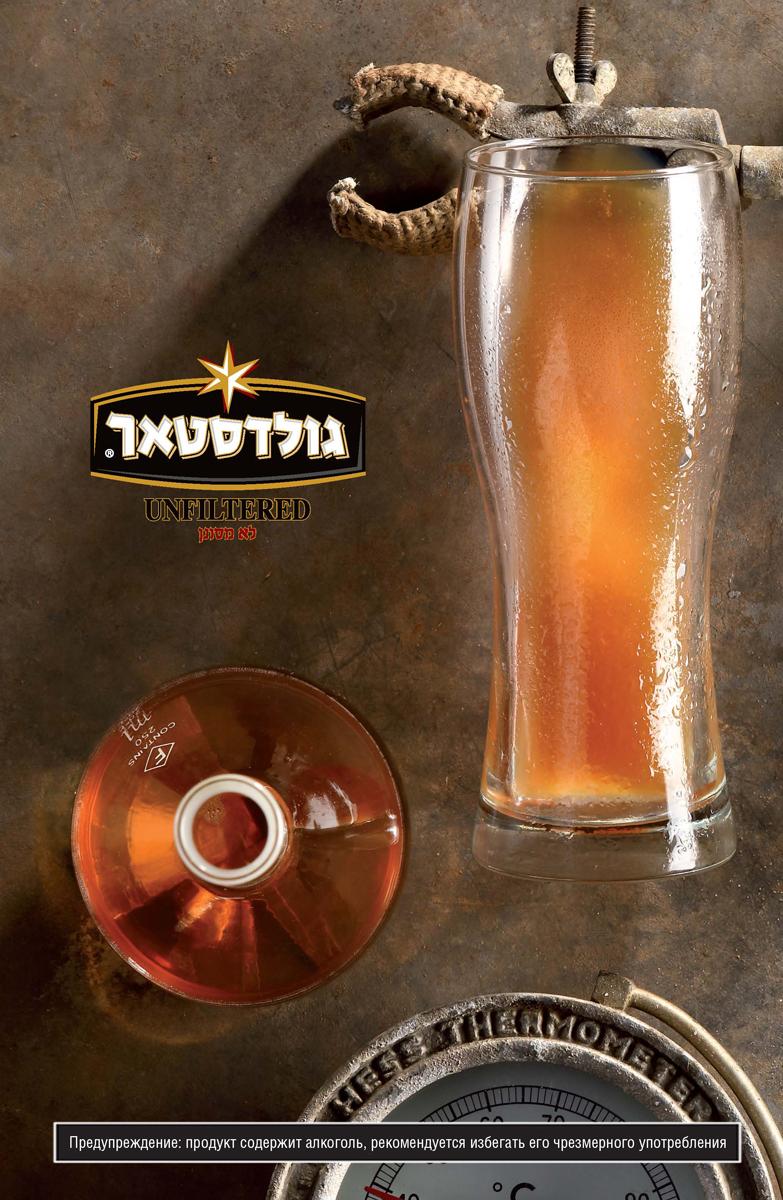 Пиво Goldstar и футбол — вкус успеха