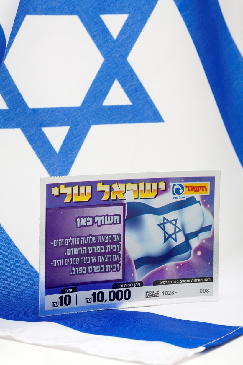 К 67-летию Израиля: новый билет моментальной лотереи «Мифаль а-Паис»