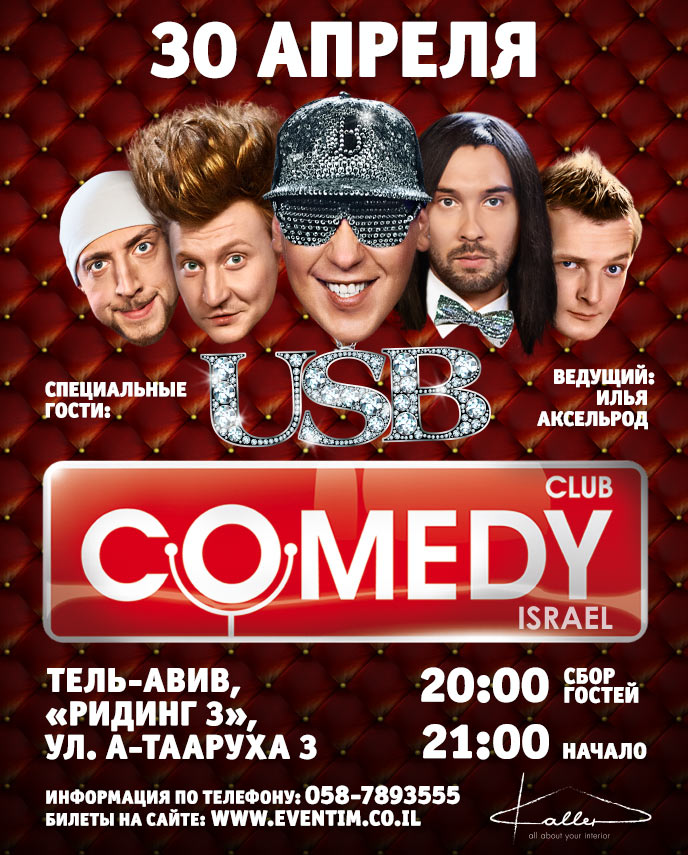 Comedy Club Israel #4 в Тель-Авиве