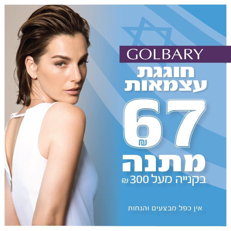 «Golbary»: в оттенках синего и белого