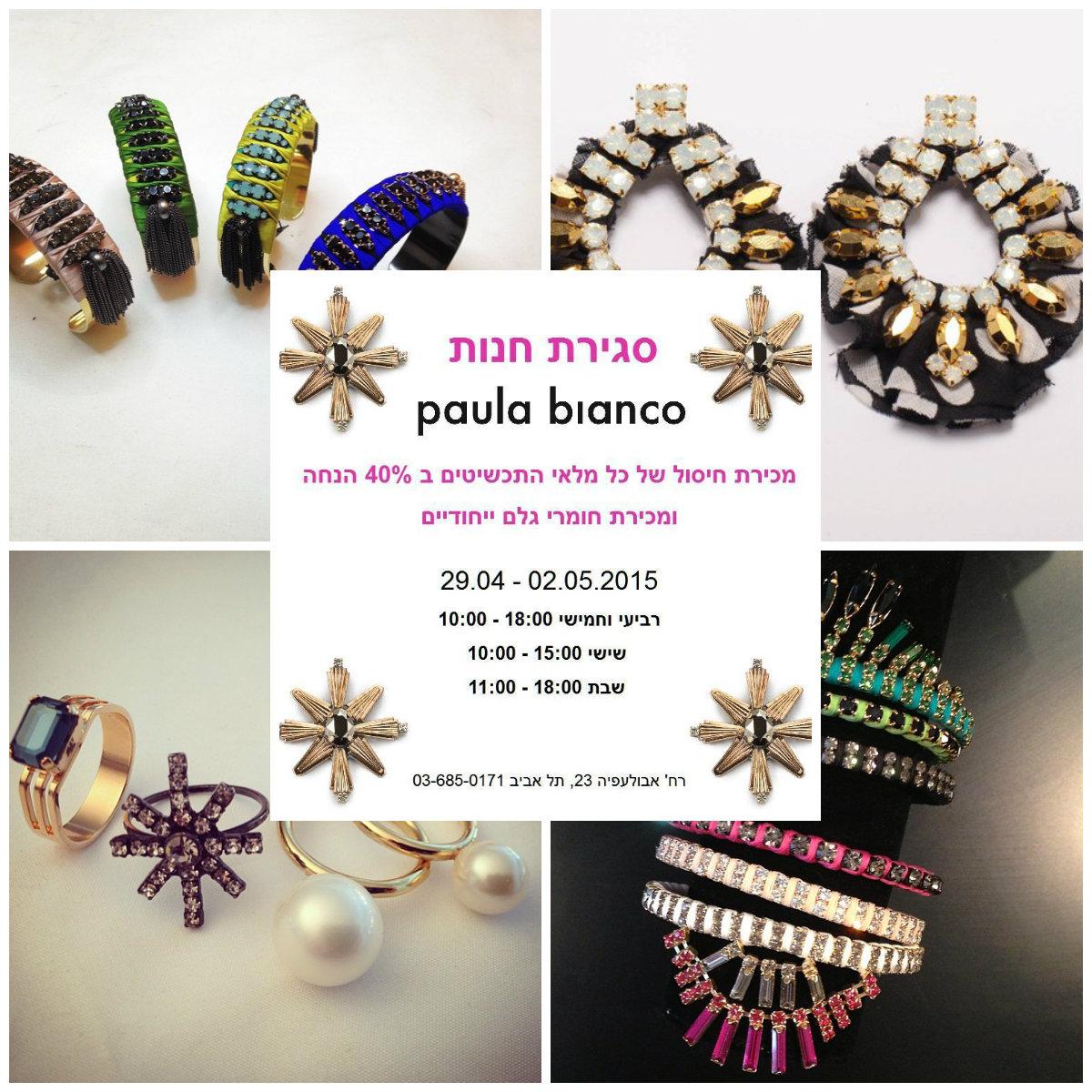 Легендарный бренд украшений Paula Bianco устраивает прощальную распродажу
