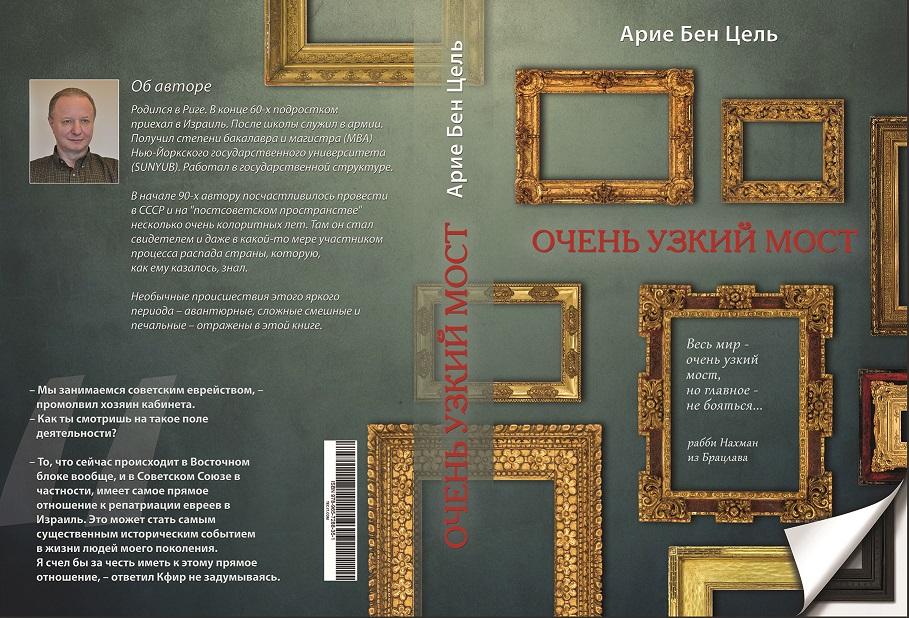 Роман «Очень узкий мост» Арие Бен Целя: что делал Израиль для осуществления Большой Алии?