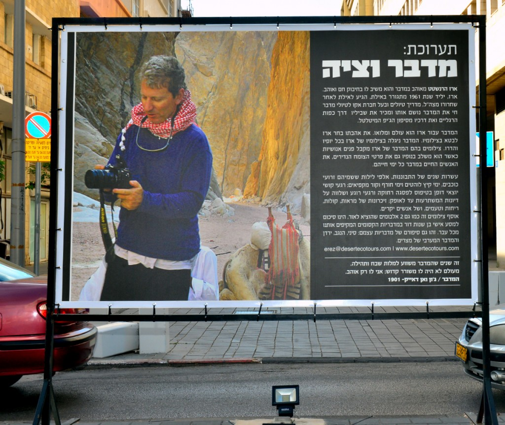 Pustinya na Shar Palmer - photovistavka - Haifa