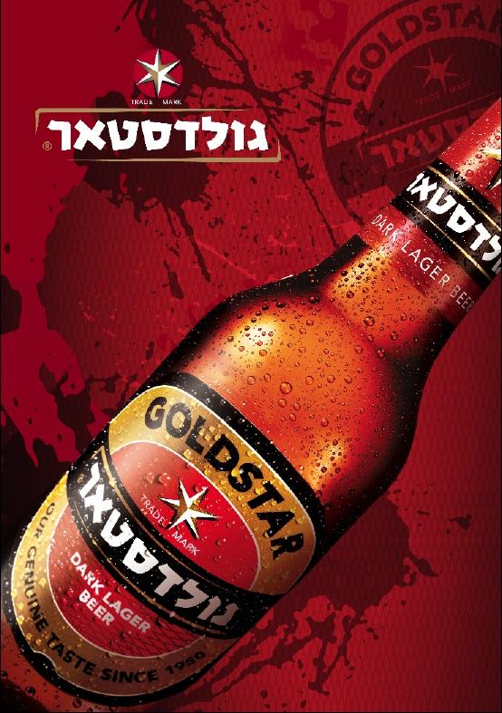 Русские блины на израильском Goldstar