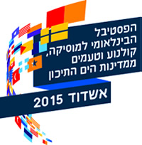 Mediterranee Ашдод – международный фестиваль музыки, кинематографии, искусства и кулинарии стран Средиземноморья