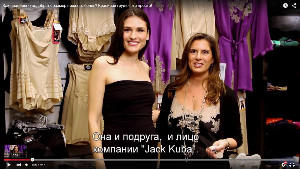 Видео-советы от Jack Kuba: как правильно подобрать размер бюстгальтера?