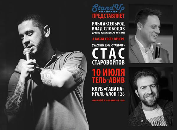 Stand-Up Show продолжается!!!