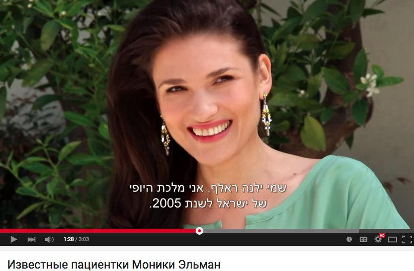 Елена Ральф и Эстер Сегаль доверяют врачу Монике Эльман (видео).