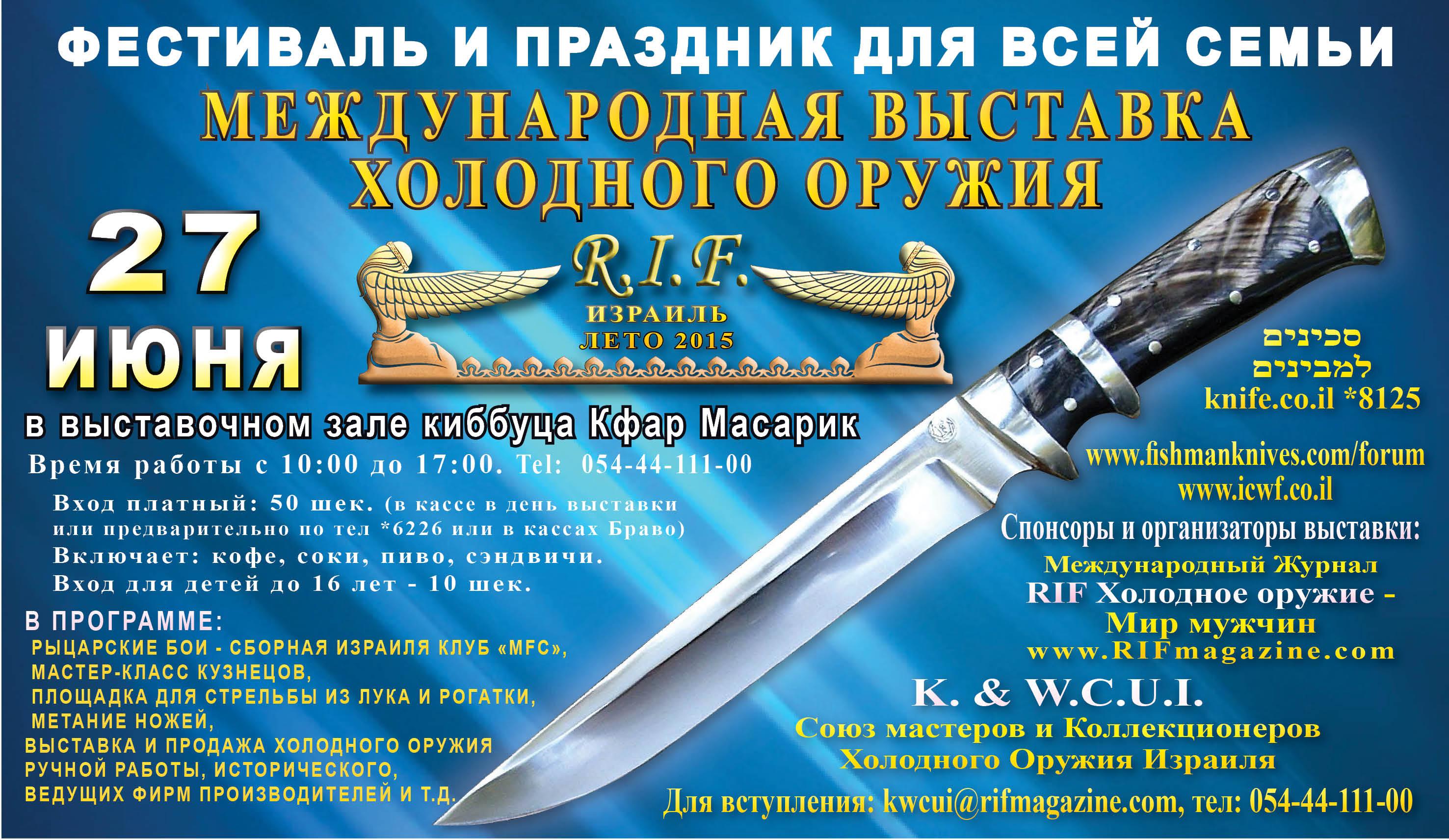 Международная выставка-продажа холодного оружия «R.I.F. – Лето-2015»